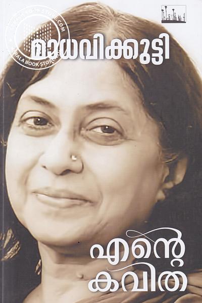 Cover Image of Book Ente Kavitha