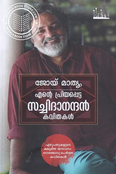 Cover Image of Book എന്റെ പ്രിയപ്പെട്ട സച്ചിദാനന്ദന് കവിതകള്