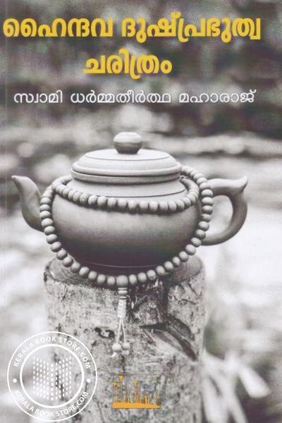 Cover Image of Book Haindhava Dushprabhuthwa Charithram