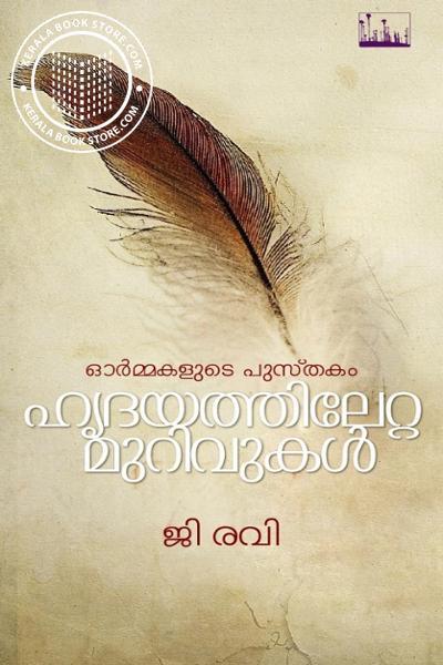 Cover Image of Book ഹൃദയത്തിലേറ്റ മുറിവുകള്