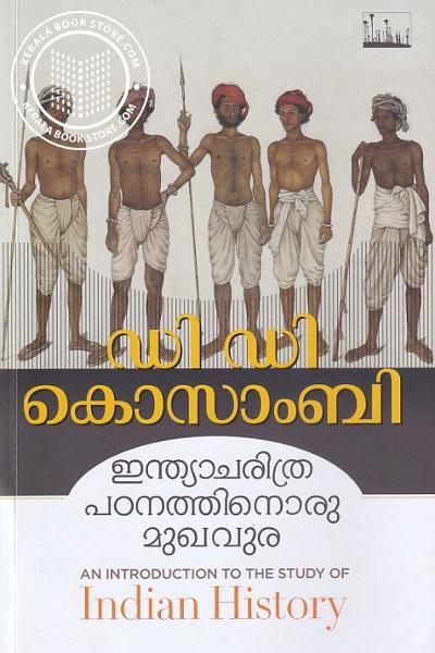 Cover Image of Book ഡി ഡി കൊസാംബി - ഇന്ത്യാ ചരിത്ര പഠനത്തിനൊരു മുഖവുര