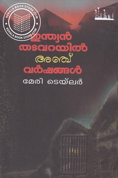Cover Image of Book ഇന്ത്യന് തടവറയില് അഞ്ച് വര്ഷങ്ങള്