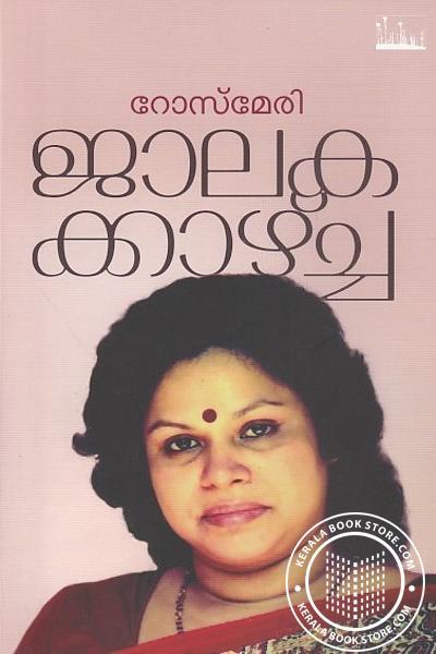 Image of Book ജാലകക്കാഴ്ച്ച