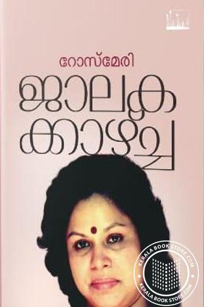 Cover Image of Book ജാലകക്കാഴ്ച്ച