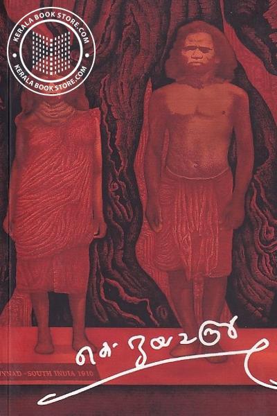Cover Image of Book കെ ജയചന്ദ്രന്