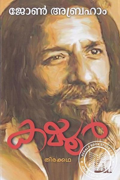 Image of Book കയ്യൂര്