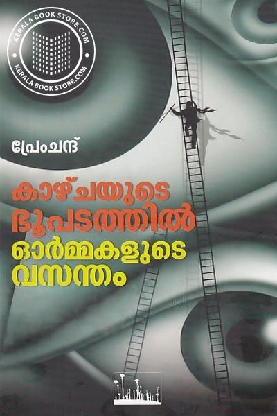Cover Image of Book കാശ്ചയുടെ ഭൂപടത്തില് ഓര്മ്മകളുടെ വസന്തം