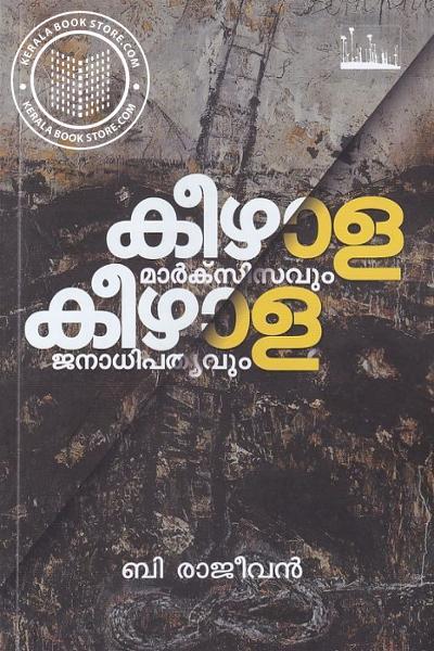 Cover Image of Book കീഴാള മാര്ക്സിസവും കീഴാള ജനാധിപത്യവും