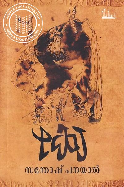 Cover Image of Book കോ