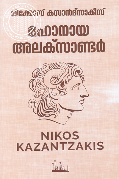 Cover Image of Book Mahanaya Alexander