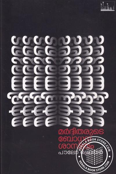 Cover Image of Book മര്ദ്ദിതരുടെ ബോധന ശാസ്ത്രം