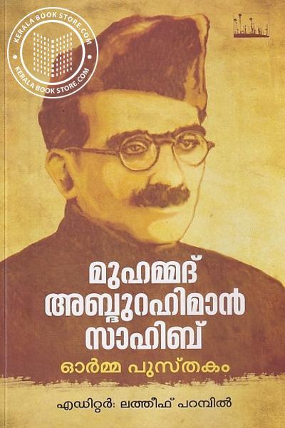 Cover Image of Book മുഹമ്മദ് അബ്ദുറഹിമാന് സാഹിബ് ഓര്മ്മ പുസ്തകം