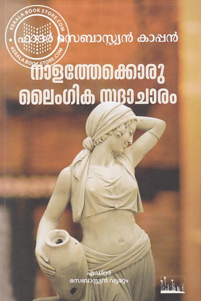 Cover Image of Book നാളത്തേക്കൊരു ലൈംഗിക സദാചാരം