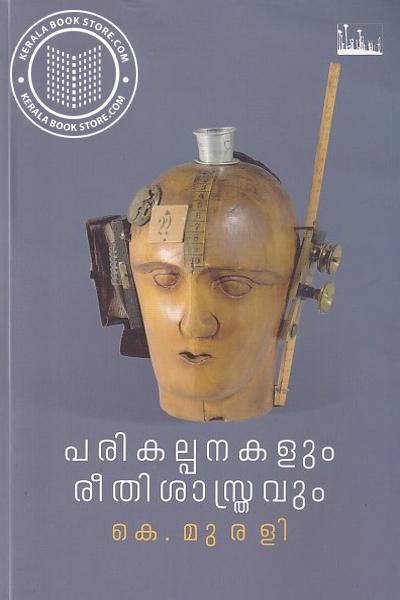 Cover Image of Book പരികല്പനകളും രീതി ശാസ്ത്രവും