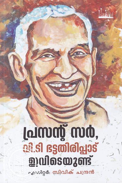 Cover Image of Book Present Sir V T Bhattathirippad Evideyund