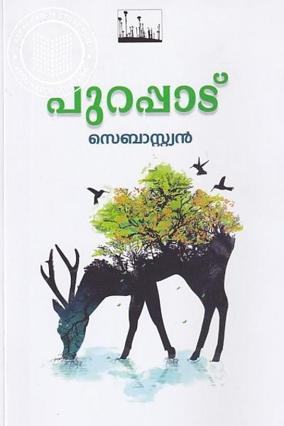 Cover Image of Book പുറപ്പാട്