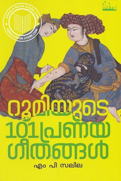 Cover Image of Book റൂമിയുടെ 101 പ്രണയഗീതങ്ങള്