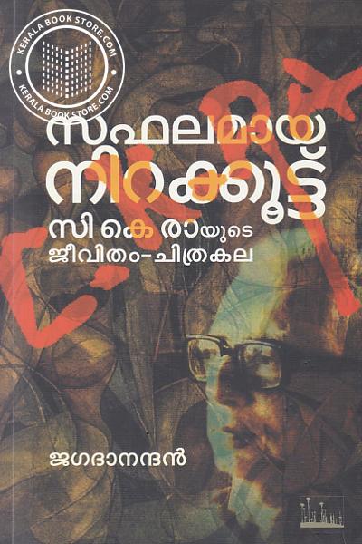 Cover Image of Book സഫലമായ നിറക്കൂട്ട് സി കെ രായുടെ ജീവിതം-ചിത്രകല
