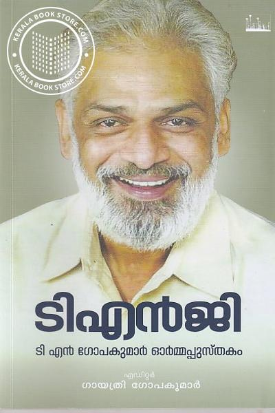 Cover Image of Book ടി എന് ജി - ടി എന് ഗോപകുമാര് ഓര്മ്മപ്പുസ്കം