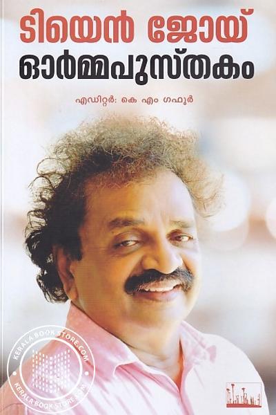 Cover Image of Book ടിയെന് ജോയ് ഓര്മ്മ പുസ്തകം