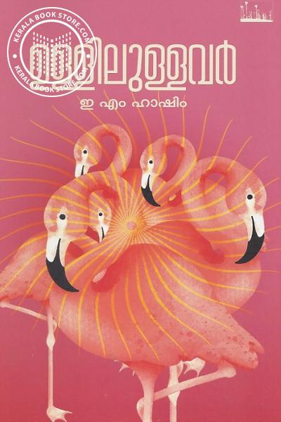 Cover Image of Book ഉള്ളിലുള്ളവര്