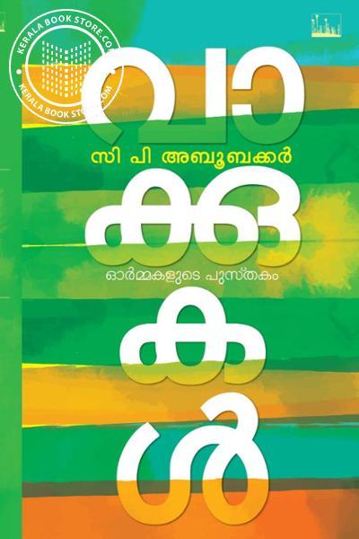 Cover Image of Book വാക്കുകള് - സി പി അബൂബക്കര്