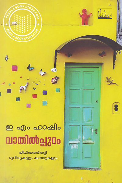 Cover Image of Book Vathilppuram