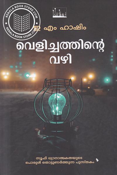 Cover Image of Book Velichathinte Vazhi