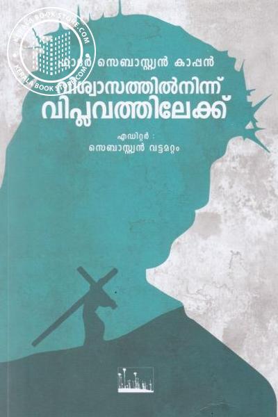 Cover Image of Book വിശ്വാസത്തില് നിന്ന് വിപ്ലവത്തിലേക്ക്