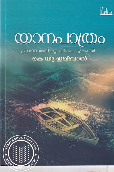 Cover Image of Book യാനപാത്രം