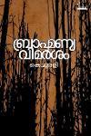 Thumbnail image of Book ബ്രാഹ്മണ്യ വിമര്ശം