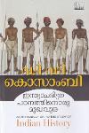 Thumbnail image of Book ഡി ഡി കൊസാംബി - ഇന്ത്യാ ചരിത്ര പഠനത്തിനൊരു മുഖവുര