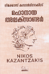 Thumbnail image of Book മഹാനായ അലക്സാണ്ടര്