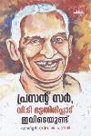 Thumbnail image of Book Present Sir V T Bhattathirippad Evideyund