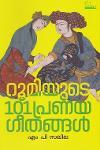 Thumbnail image of Book റൂമിയുടെ 101 പ്രണയഗീതങ്ങള്