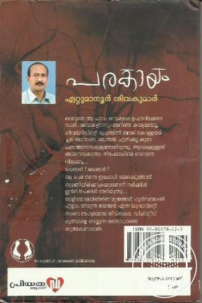 back image of Parakayam