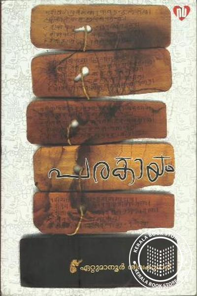Cover Image of Book പരകായം