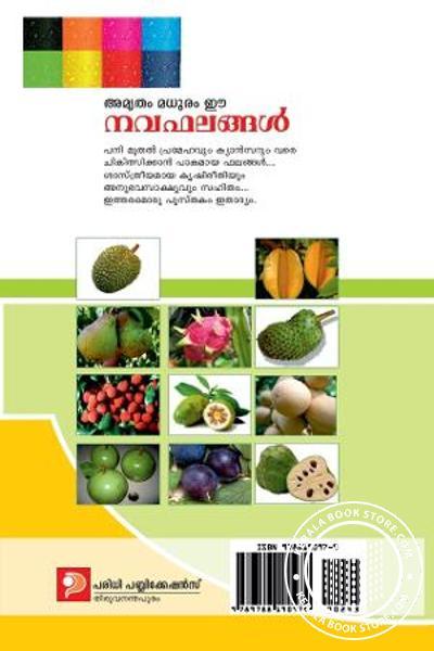 back image of അമൃതം മധുരമീ നവഭലങ്ങള്