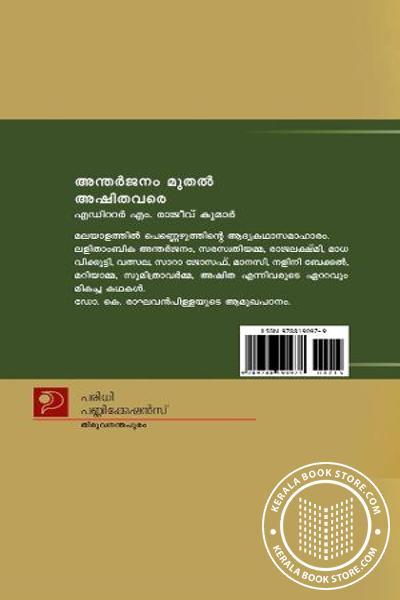 back image of Antharjanam muthal Ashitha vare