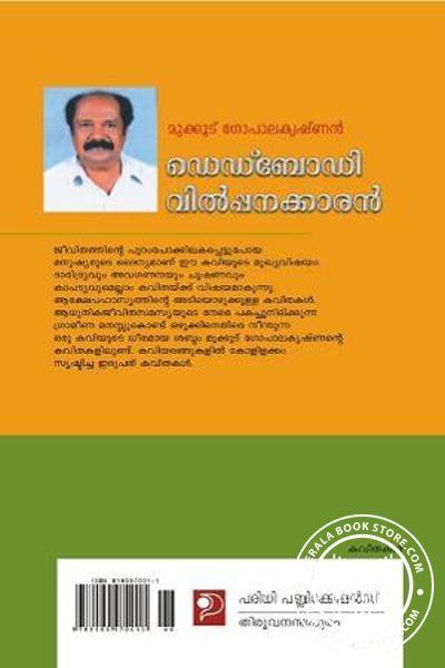 back image of ഡെഡ്ഡ് ബോഡി വില്പനക്കാരന്
