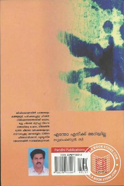 back image of Entho Enikk Ariyilla