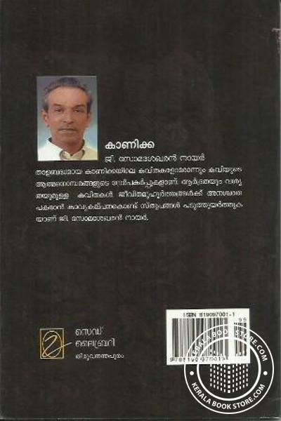 back image of Kaanikka