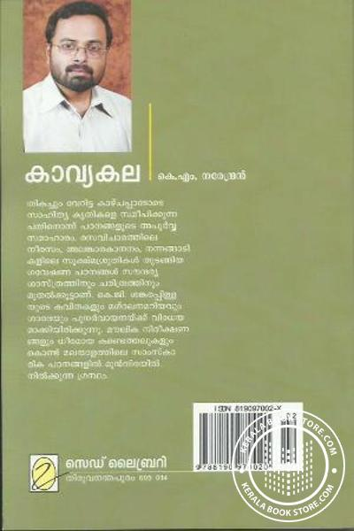 back image of Kaavyakala