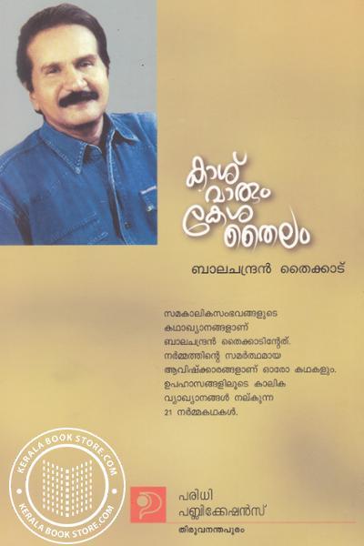 back image of കാശ് വാരും കേശ തൈലം