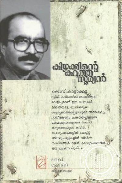 back image of കിഴക്കിന്റെ കറുത്ത സൂര്യന്
