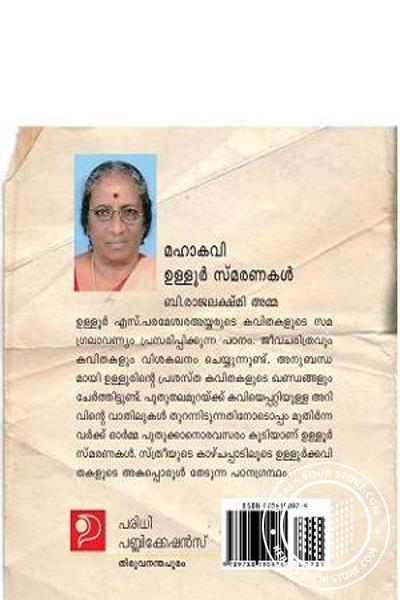 back image of മഹാകവി ഉള്ളൂര് സ്മരണകള്