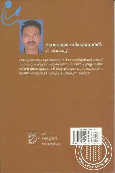 back image of മഹാരാജാ സിംഹസേനന്
