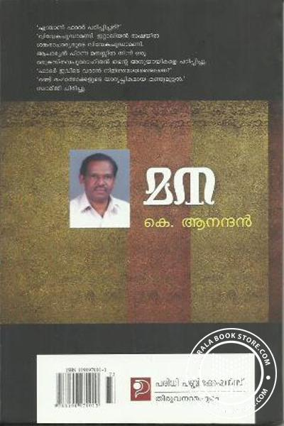 back image of മന