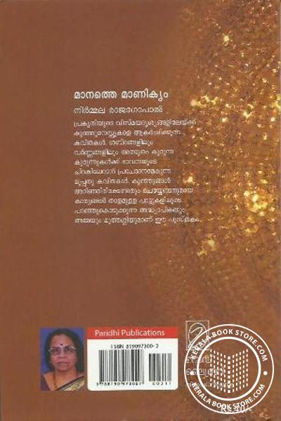 back image of Manathe Manikyam