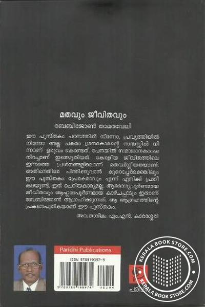 back image of Mathavum Jeevithavum